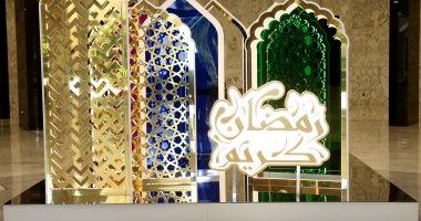 رمضان كريم - أرشيفية