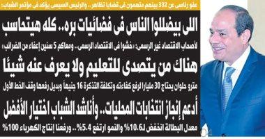 اليوم السابع: عفو رئاسى عن 332 بينهم متهمون فى قضايا تظاهر