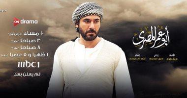 """10 نجوم يظهرون فى أحداث الحلقة الأولى من مسلسل """"أبو عمر المصرى"""""""