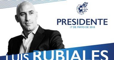 رسميًا.. لويس روبياليس رئيسًا للاتحاد الإسبانى لكرة القدم