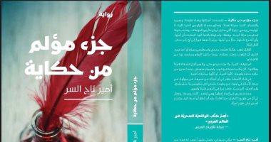 """أمير تاج السر يصدر """"جزء مؤلم من الحكاية"""" عن دار هاشيت أنطوان"""