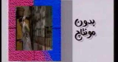 """نوستالجيا رمضان.. """"بدون مونتاج"""" بالمقص دينا رامز ارتبط اسمها برمضان"""