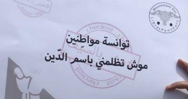 تونسيون ينظمون وقفة للمطالبة بحق الإفطار فى شهر رمضان
