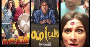 اللى عاوز يضحك 3 أفلام كوميدية فى موسم عيد الفطر تعرف عليها اليوم السابع