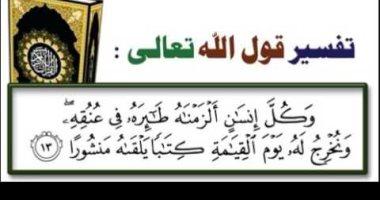 آية و5 تفسيرات وكل إنسان ألزمناه طائره فى عنقه اليوم السابع