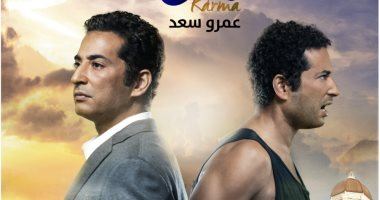 """شاهد.. أفيش جديد لفيلم عمرو سعد """"كارما"""""""