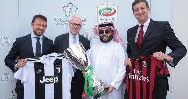 رسميا.. السعودية تستضيف كأس السوبر الإيطالي بين يوفنتوس وميلان