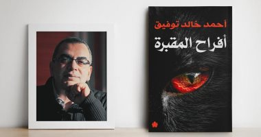 """""""أفراح المقبرة"""".. عوالم وشخصيات عاشت مع أحمد خالد توفيق قبل رحيله"""