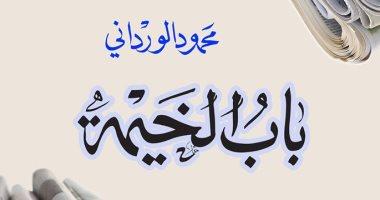 """قرأت لك.. """"باب الخيمة"""".. محمود الوردانى يقتحم الباب الخلفى لصاحبة الجلالة"""