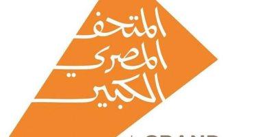 تعرف على تكلفة شعار المتحف المصرى الكبير الجديد