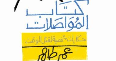 عمر طاهر يوقع كتاب المواصلات فى الإسكندرية.. تعرف على التفاصيل