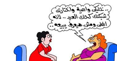 """اختارى شبكتك """"كحك العيد"""" بكاريكاتير اليوم السابع"""