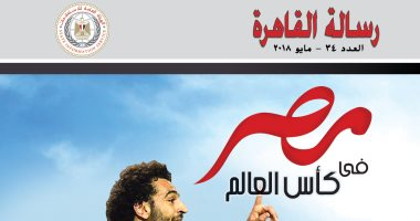 """""""العامة للاستعلامات"""" تصدر عددا خاصا من دوريتها """"رسالة القاهرة"""" لتوزيعها على الجمهور بروسيا"""