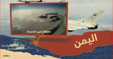 إنفوجراف.. معركة تحرير الحديدة باليمن