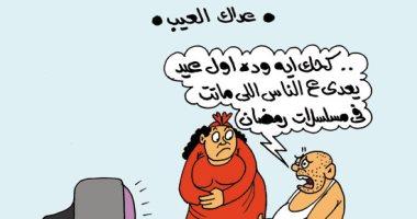 الأزواج يقاطعون كحك العيد حدادا على موتى المسلسلات بكاريكاتير اليوم السابع