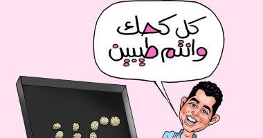 كاريكاتير اليوم السابع يهنئ المصريين: كل عيد كحك وأنتم طيبين