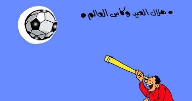 """هلال العيد وكأس العالم أيد واحده فى كاريكاتير"""" اليوم السابع"""""""