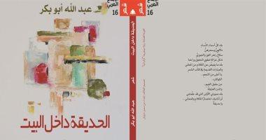 """""""الحديقة داخل البيت"""" ديوان جديد للشاعر الأردنى عبدالله أبو بكر عن هيئة الكتاب"""