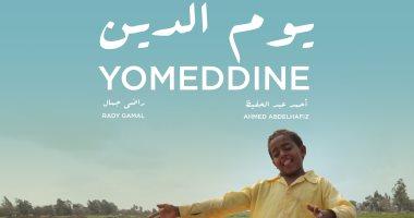 """عرض """"يوم الدين"""" فى السينمات بمحافظة المنيا لأول مرة فى مصر 23 سبتمبر"""