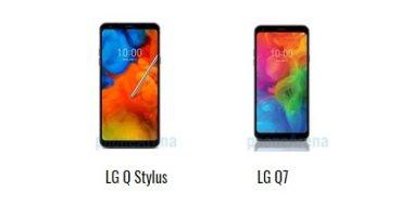 بالمواصفات.. أبرز الاختلافات بين هاتفىLG Q7 و LG Q Stylus
