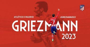 رسميا جريزمان يجدد عقده مع أتلتيكو مدريد حتى عام 2023