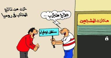 """""""سنظل أوفياء"""" علاج الصدمة الجماهيرية من خسارة المنتخب فى كاريكاتير اليوم السابع"""