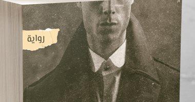 """""""نيتروجلسرين"""" رواية جديدة لمصطفى عبيد عن جذور الإرهاب"""