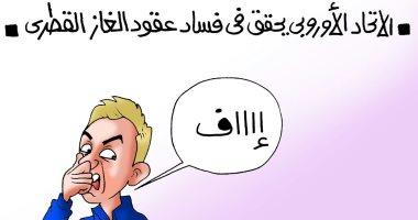 """رائحة فساد تميم تزكم أنوف دول أوروبا فى كاريكاتير """" اليوم السابع"""""""