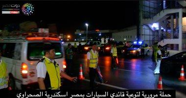 """فيديو.. """"الوقاية خير من العلاج"""" شعار حملات المرور على طريق إسكندرية الصحراوى"""