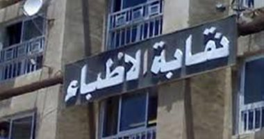 نقابة الأطباء تطلق حملة لجمع توقيعات للمطالبة بإقرار بدل عدوى عادل