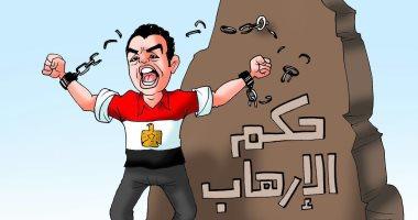 المصريون يتخلصون من حكم الإرهاب فى 30 يونيو بكاريكاتير اليوم السابع