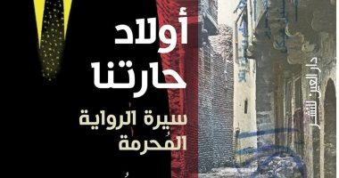 """الثلاثاء.. محمد شعير يناقش """"أولاد حارتنا سيرة الرواية المحرمة"""" بمكتبة الإسكندرية"""