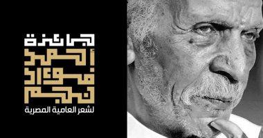 فتح باب التقدم لجائزة أحمد فؤاد نجم لشعر العامية المصرية.. تعرف على التفاصيل