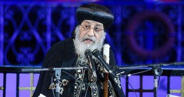 البابا تواضروس: مصر تشهد نهضة حديثة بفضل الرؤية الواعية للرئيس السيسي