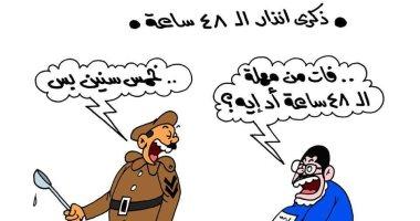 5 سنين فاتت من مهلة الـ48 ساعة للإخوان فى كاريكاتير ساخر لليوم السابع