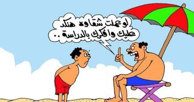 المصيف والدراسة.. فى كاريكاتير اليوم السابع