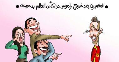 ضحكات وزغاريد المصريين ترد على دموع راموس.. فى كاريكاتير اليوم السابع
