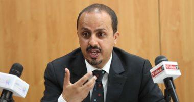 وزير إعلام اليمن: سفن صيد إيرانية تستخدم كغطاء لتهريب الأسلحة