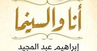 """إبراهيم عبد المجيد و""""أنا والسينما"""" فى معهد جوته.. تعرف على التفاصيل"""