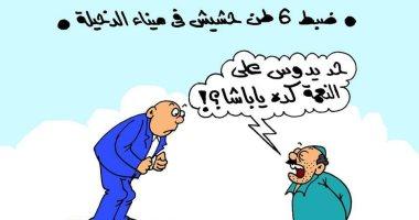 """مافيا تهريب المخدرات فى قبضة الأمن بكاريكاتير """" اليوم السابع"""""""