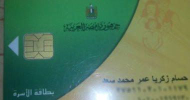 التموين: استخراج البطاقات وبدل الفاقد والتالف لا يستغرق أكثر من أسبوعين