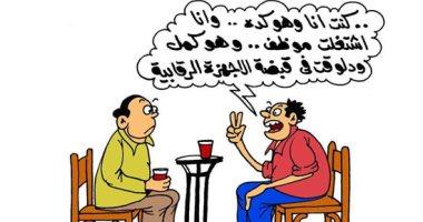 الفاسدون يتساقطون فى قبضة الأجهزة الرقابية.. كاريكاتير اليوم السابع