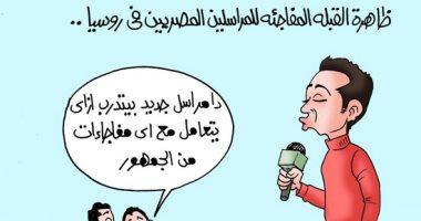 القبلات المفاجئة للمراسلين المصريين فى كأس العالم.. كاريكاتير