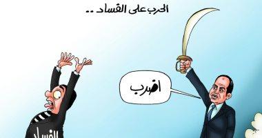 """الرئيس السيسى يقود معركة الحرب على الفساد فى كاريكاتير """" اليوم السابع"""""""