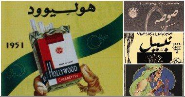 دخان صافى وسيجارة طازجة... صور أغرب دعاية إعلانية للسجاير  زمان