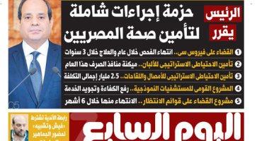 """""""اليوم السابع"""": الرئيس يقرر حزمة إجراءات شاملة لتأمين صحة المصريين"""