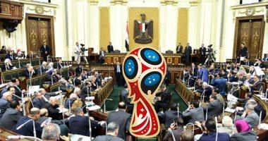 الحلم مشروع.. نواب يدعمون وزارة الرياضة فى استهداف تنظيم كأس العالم 2030.. ويطالبون بوضع خطة تشمل تطوير المنشآت الرياضية ودعم البنية التحتية للملاعب وحل مشكلة المرور.. ويؤكدون: علينا الاستفادة من أخطاء 2010