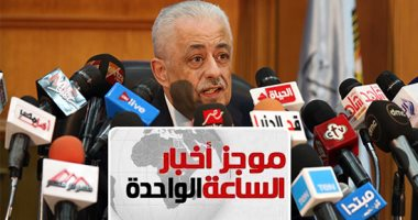 موجز أخبار مصر 1 ظهرا.. التعليم تعلن نتيجة الثانوية العامة