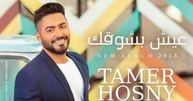 """ماجد المصرى مهنئا تامر حسنى على ألبومه الجديد: """"مبروك يا تيمو"""""""