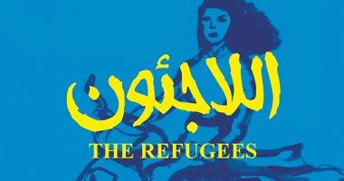 حكايات من الغرب.. اللاجئون.. رحلة عبور ولجوء ومعاناة الشعب الفيتنامى